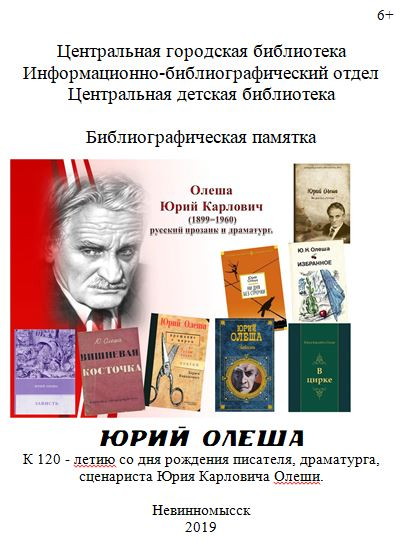 """Библиографическая памятка """"Юрий Олеша"""""""