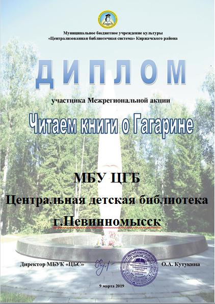 """Диплом """"Читаем книги о Гагарине"""""""