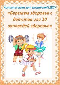 Бережем здоровье с детства или 10 заповедей здоровья