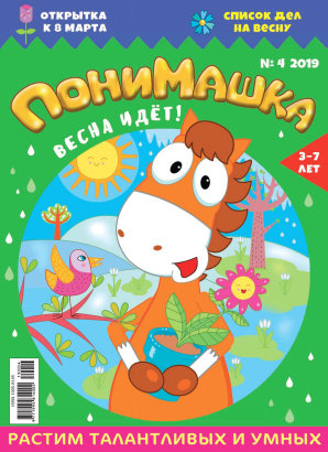 Журнал «ПониМашка. Весна идёт!», №4, 2019