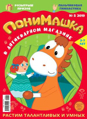 Журнал «ПониМашка в антикварном магазине» №5, 2019
