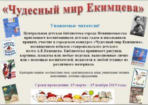 Конкурс «Чудесный мир Екимцева»