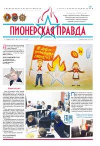 «Пионерская правда» №9 от 01.03.2019 года