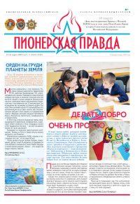 «Пионерская правда» №11, 15.03.2019