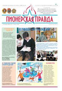 «Пионерская правда» №12 от 22.03.2019