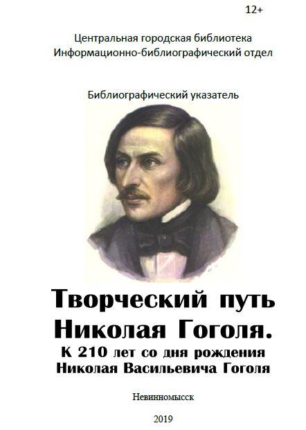 """Библиографический указатель """"Творческий путь Николая Гоголя"""""""