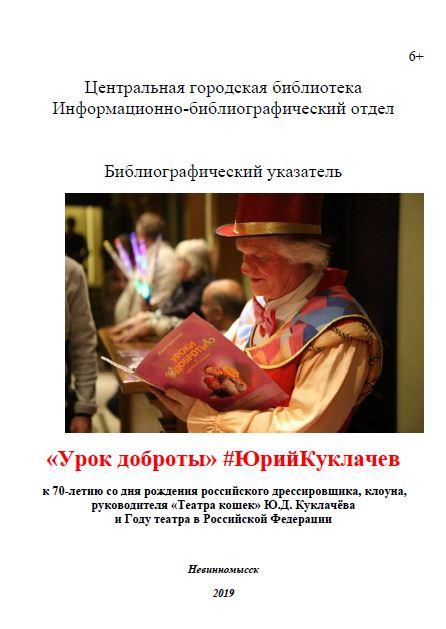 """Библиографический указатель """"Уроки доброты#ЮрийКуклачев"""""""