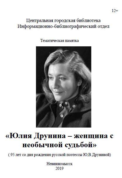 """Тематическая памятка """"Юлия Друнина- женщина с необычной судьбой"""""""
