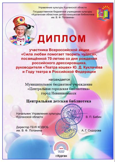 """Диплом участников Всероссийской акции """"Сила любви творит чудеса"""""""