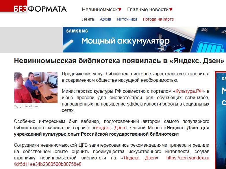 """Невинномысская библиотека появилась в """"Яндекс.Дзен"""", 26.06.2019"""