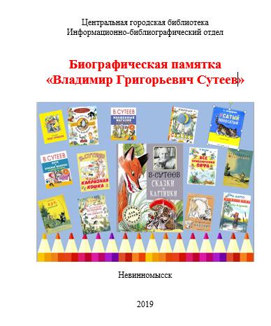 """Библиографическая памятка """"Владимир Григорьевич Сутеев"""""""
