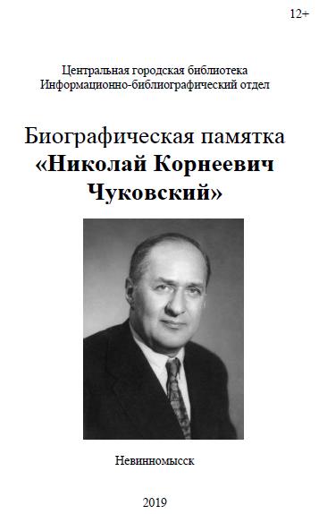 """Биографическая памятка """"Николай Корнеевич Чуковский"""""""