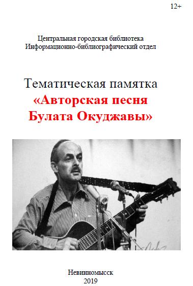 """Тематическая памятка """"Авторская песня Булата Окуджавы"""""""