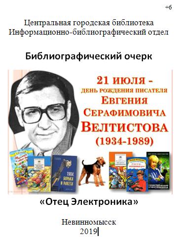 Библиографический очерк «Отец Электроника»