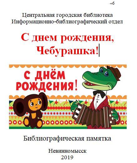 """Библиографическая памятка """"С днем рождения, Чебурашка!"""""""