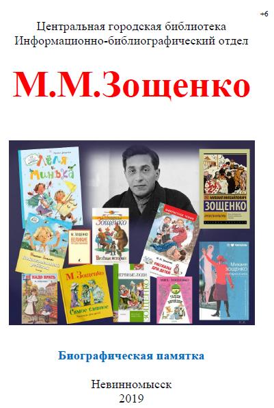 """Биографическая памятка """"М.М.Зощенко"""""""
