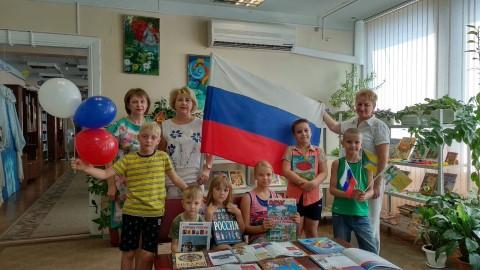 Информ- минутки «Над нами реет флаг России»