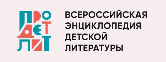 ПроДетЛит — Всероссийская энциклопедия детской литературы