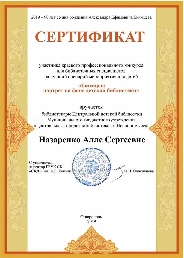 Сертификаты участников конкурс «Екимцев: портрет на фоне детской библиотеки»