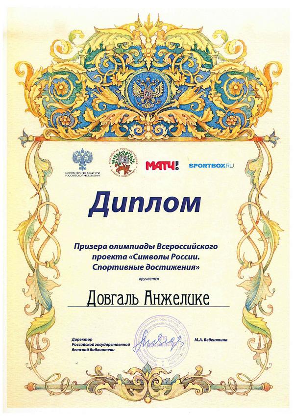 Диплом призера Олимпиады Всероссийского проекта «Символы России. Спортивные достижения»