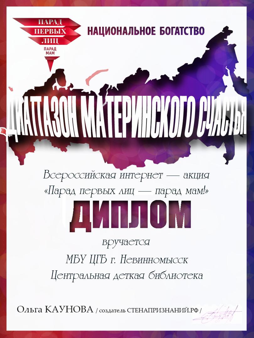 Всероссийская интернет — акция «Парад первых лиц — парад мам!»
