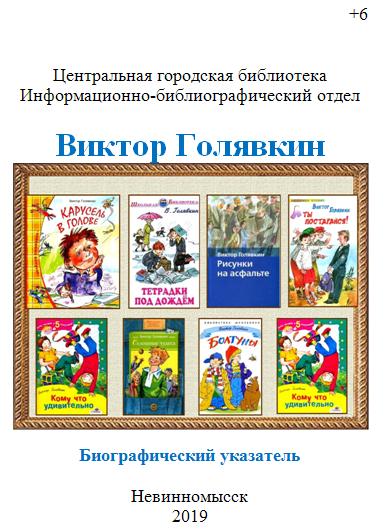"""Биографический указатель """"Виктор Голявкин"""""""