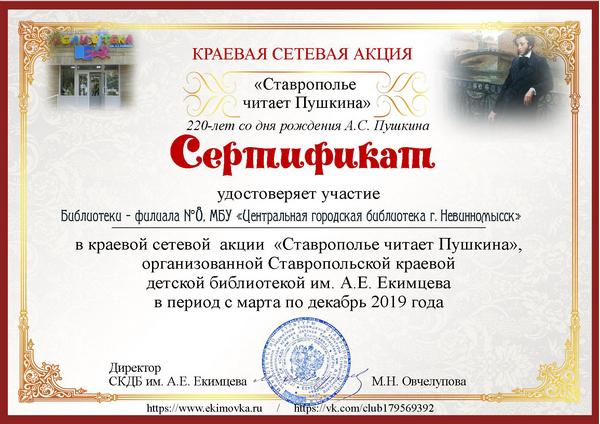 «Ставрополье читает Пушкина»