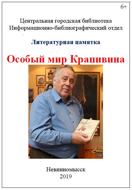 """Литературная памятка """"Особый мир Крапивина"""""""