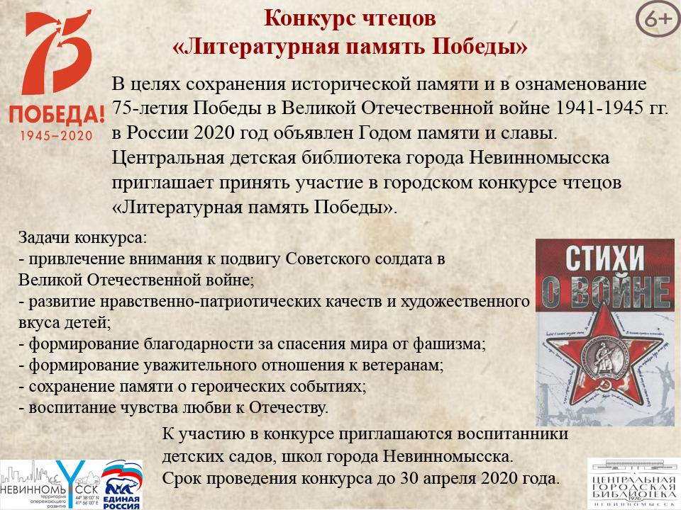 Конкурс «Литературная память Победы»
