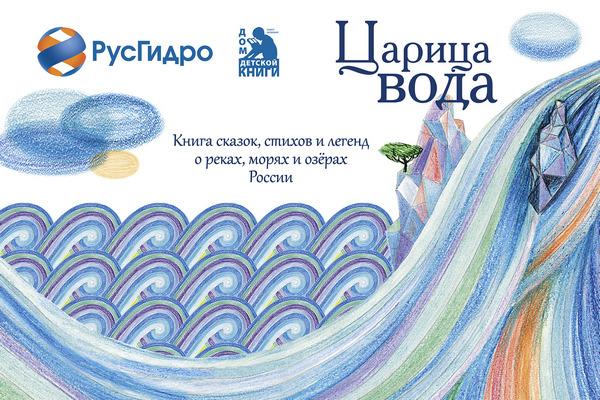 Анонс презентации книги «Царица вода»