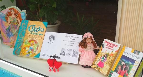 Выставка книг Лидии Чарской