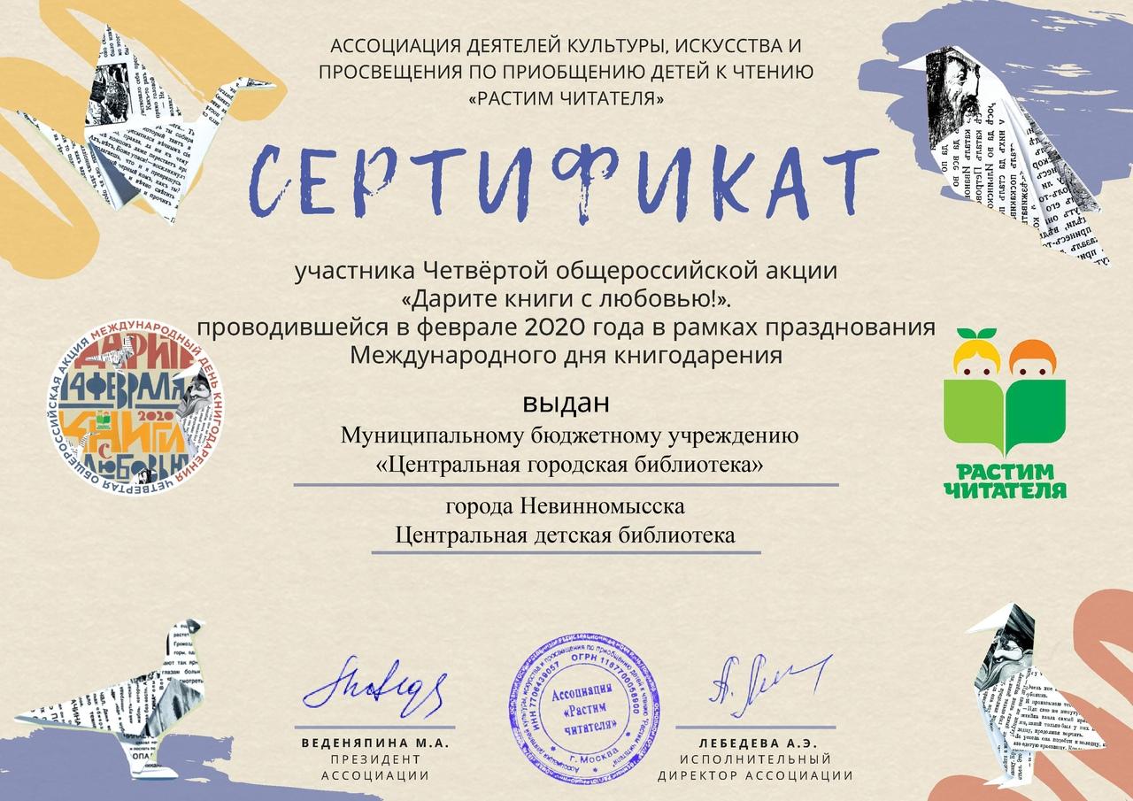 """Сертификат участника Четвертой общероссийской акции """"Дарите книги с любовью - 2020"""""""