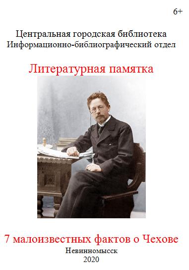 """Литературная памятка """"7 малоизвестных фактов о Чехове"""""""