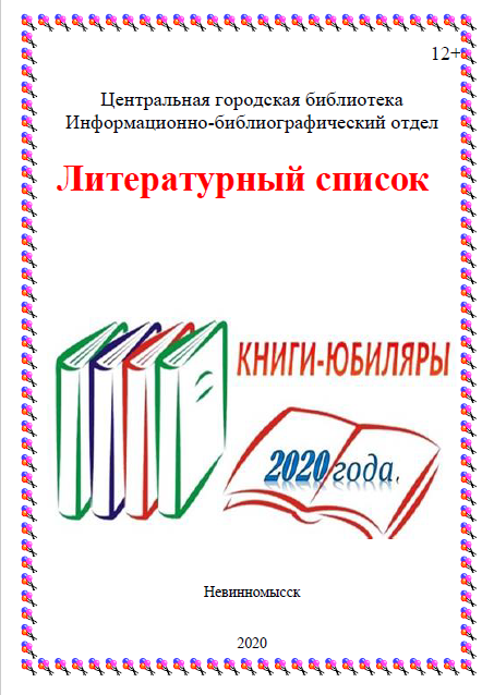 Литературный список книг-юбиляров 2020 г.