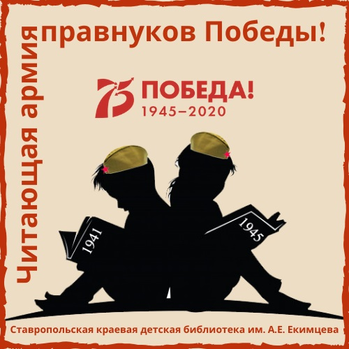 Краевая патриотическая акция «Читающая армия правнуков Победы»