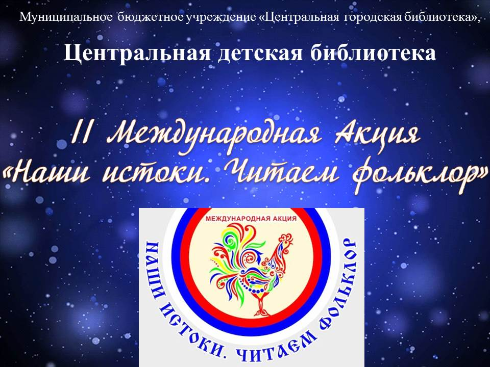 II Международная Акция «Наши истоки. Читаем фольклор»
