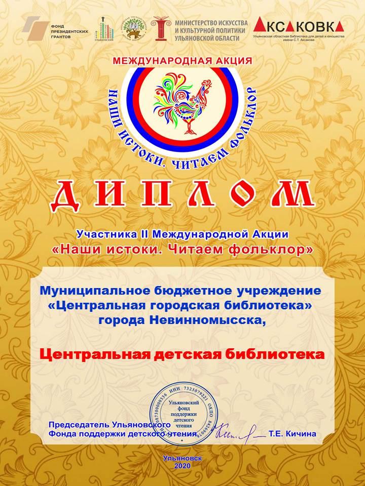 Дипломом участника II Международной Акция «Наши истоки. Читаем фольклор»