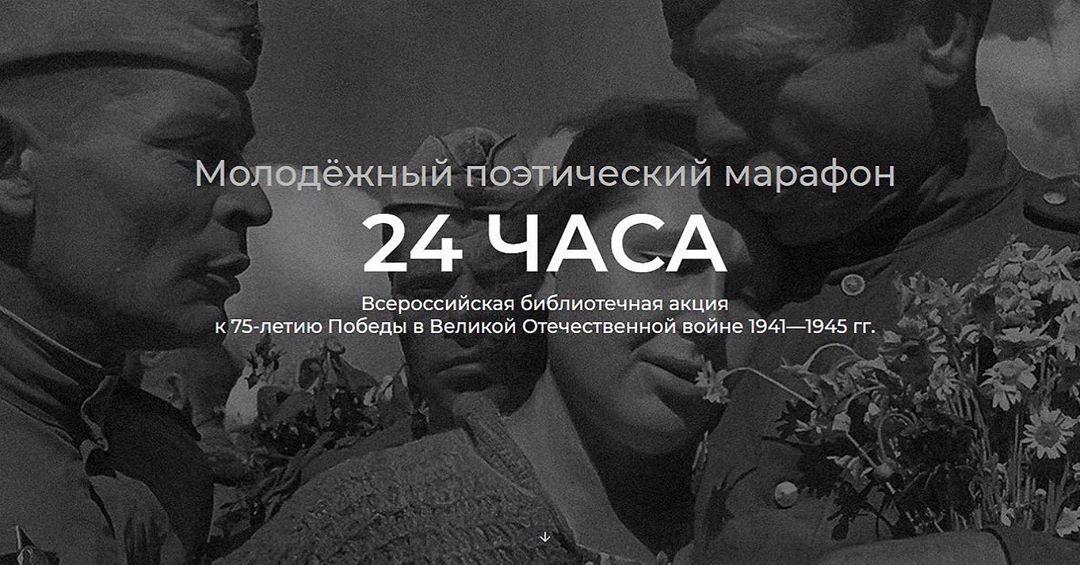 """Поэтический марафон """"24 часа"""""""