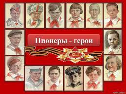 Юные Герои Великой Победы