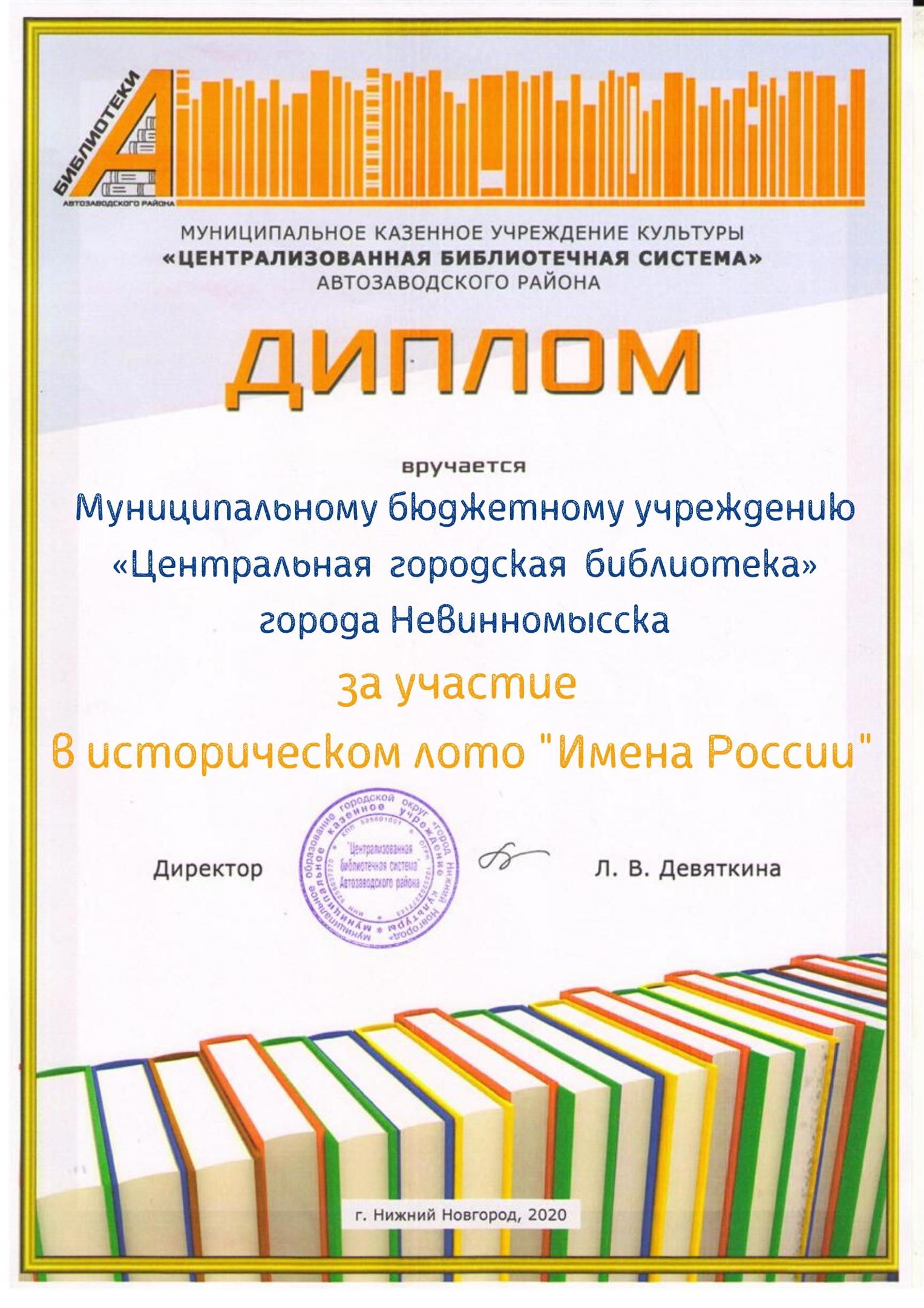 """Историческом лото """"Имена России"""""""