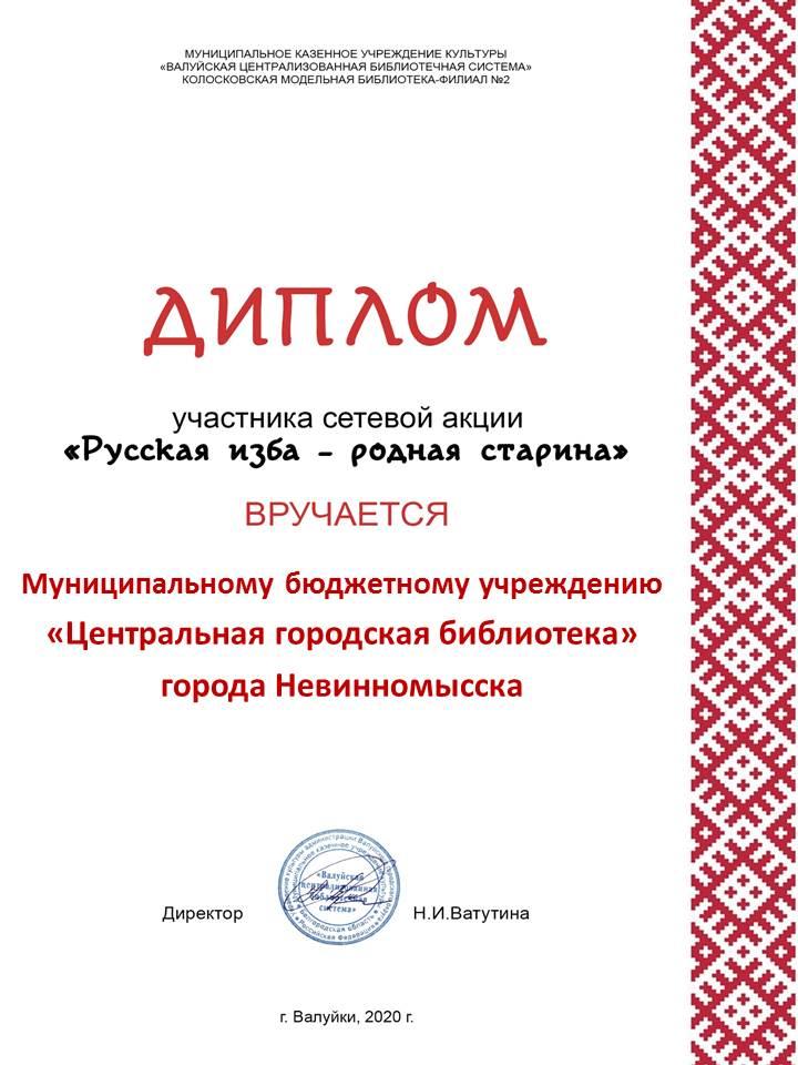 """Сетевая акция """"Русская изба - родная старина"""""""