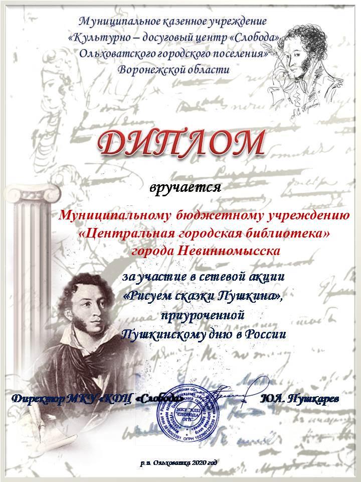 """Сетевая акция """"Рисуем сказки Пушкина"""""""