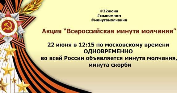 Всероссийская акция, посвященная Дню памяти и скорби 22 июня 2020 года.