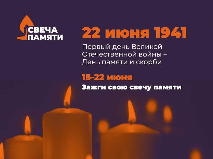 Зажги «Свечу памяти» онлайн