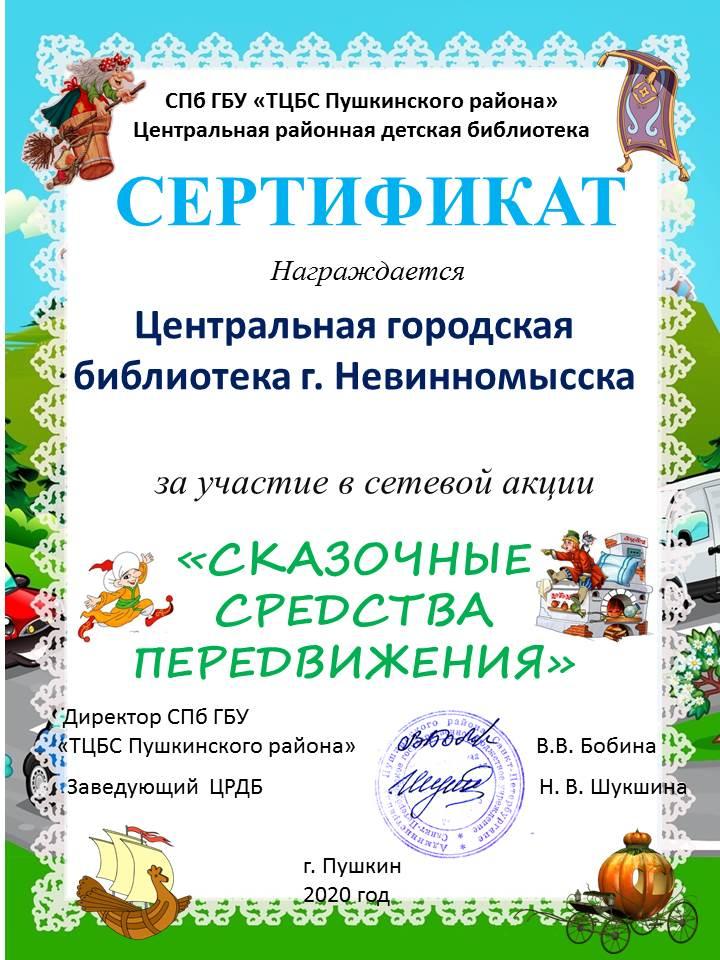 """Сетевая акция """"Сказочные средства передвижения"""""""