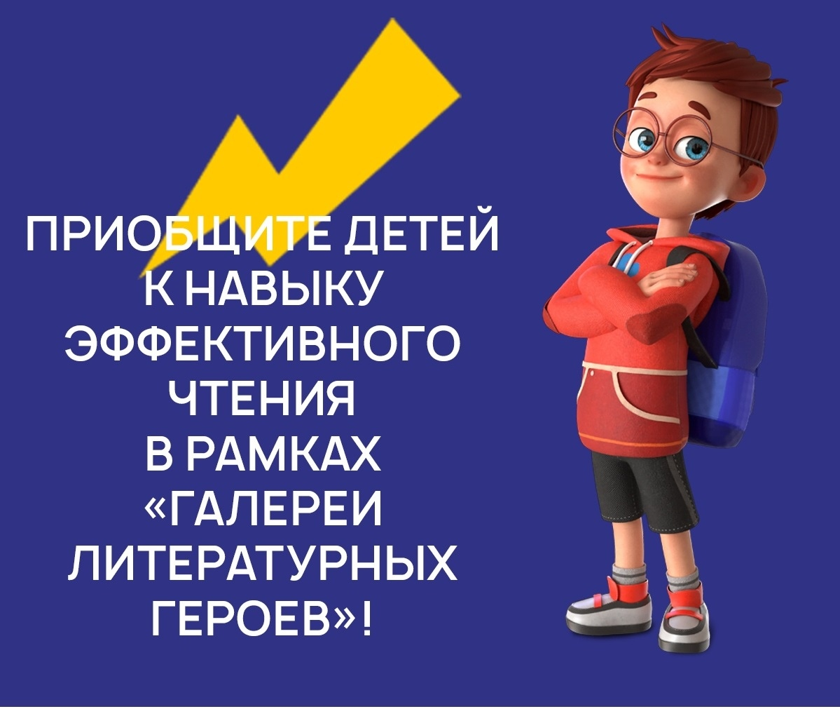"""Проект """"Галерея литературных героев"""""""