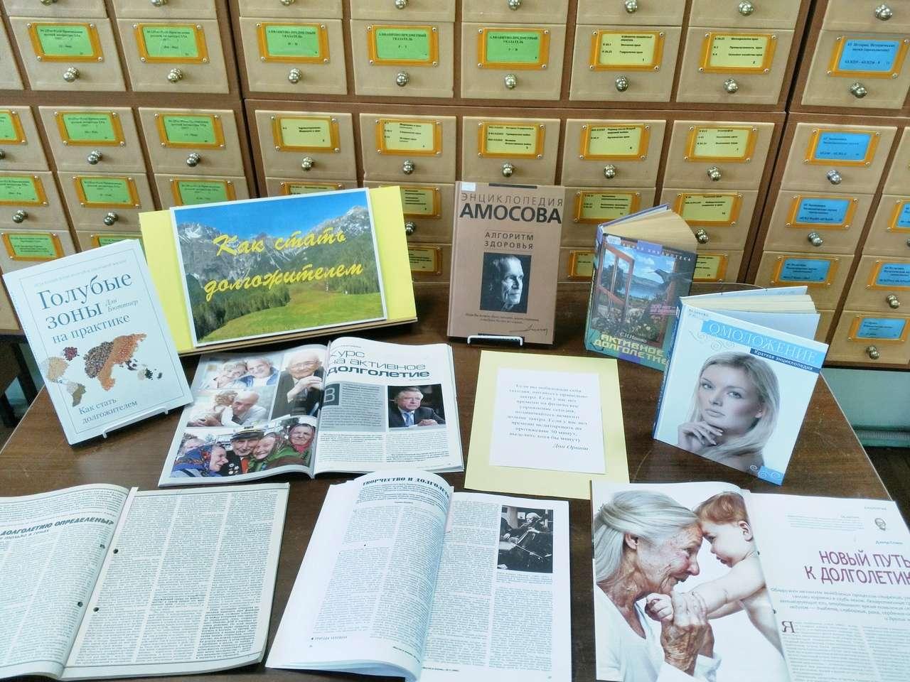 Книжная выставка «Как стать долгожителем»