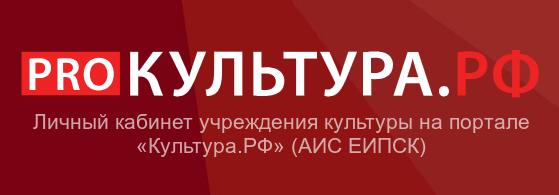 Личный кабинет учреждения культуры на портале «Культура.РФ» (АИС ЕИПСК)