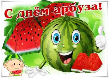 День арбуза
