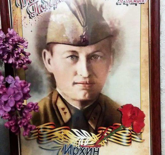 Семейные истории о войне – Фёдор Анисимович Ирхин